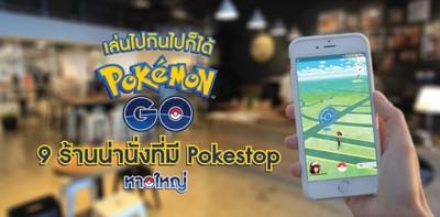 เล่นไปกินไปก็ได้ Pokemon Go  9 ร้านน่านั่งที่มี Pokestop [หาดใหญ่]