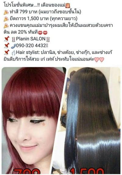 Planin Hair & Beauty Salon (ปลานิลซาลอน) ศรีนครินทร์ 40 (ตลาดยงเจริญ)
