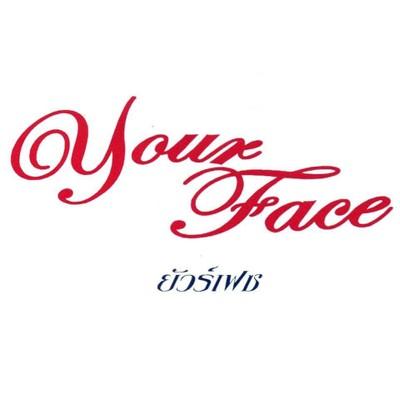 Yourface (ยัวร์เฟซ) ซีคอนสแควร์