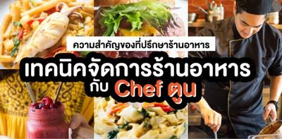 ความสำคัญของที่ปรึกษาร้านอาหาร เทคนิคจัดการร้านอาหารกับ Chef ตูน
