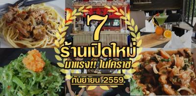 7 ร้านเปิดใหม่มาแรงในโคราช กันยายน 2559
