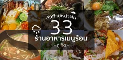 33 ร้านอาหารเมนูร้อน ส่งท้ายหน้าฝนนี้! @ ภูเก็ต