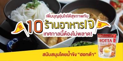 10 ร้านอาหารเจ เทศกาลนี้ต้องไม่พลาด เพิ่มบุญอุ่นใจได้สุขภาพ