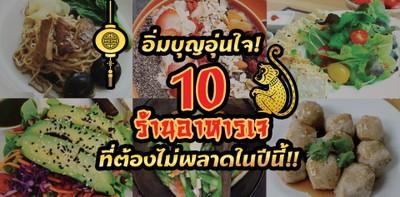 10 ร้านอาหารเจที่ต้องไม่พลาดในปีนี้! กินแล้วอิ่มบุญอุ่นใจ