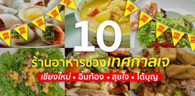 10 ร้านอาหารเชียงใหม่ สำหรับเทศกาลกินเจปีนี้!