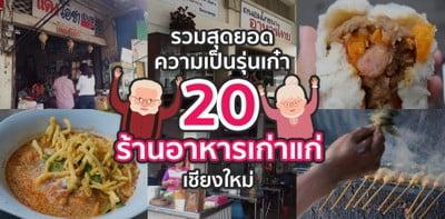 20 ร้านอาหารเก่าแก่ เชียงใหม่ รุ่นเก๋าห้ามพลาด