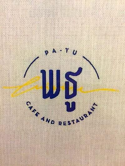Pa-Tu Cafe & Restaurant (พธู) หลักสี่