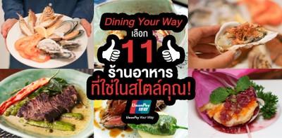 """""""Dining Your Way"""" เลือก 11 ร้านอาหารที่ใช่ในสไตล์คุณ โดยยูเนี่ยนเพย์"""
