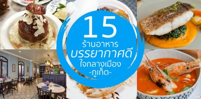 15 ร้านอาหาร บรรยากาศดี ใจกลางเมืองภูเก็ต