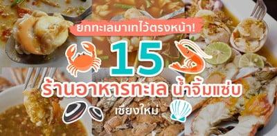 15 ร้านอาหารทะเลในเชียงใหม่ อยู่เหนือแค่ไหนก็แซ่บได้