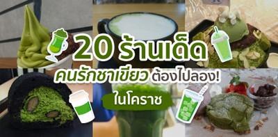20 ร้านเด็ด ที่คนรักชาเขียวต้องไปลอง ในโคราช