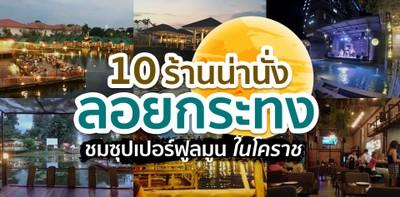 10 ร้านน่านั่ง ลอยกระทง ชมซุปเปอร์ฟูลมูน ในโคราช