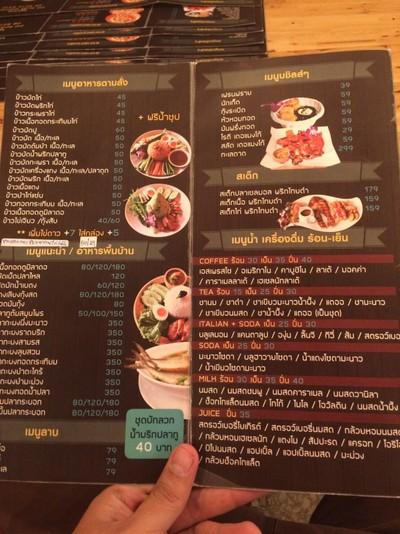 De Mango Restaurant (เดอ แมงโก้ เรสเตอรอง)