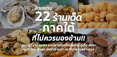 22 ร้านอาหารเด็ดภาคใต้ ที่ไม่ควรมองข้าม!