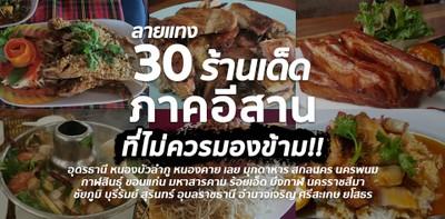 30 ร้านอาหารภาคอีสานเจ้าเด็ด ที่ไม่ควรมองข้าม!