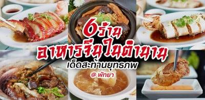 6 ร้านอาหารจีนเมืองพัทยา เด็ดสะท้านตำนานยุทธภพ