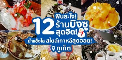 12 ร้านบิงซู น้ำแข็งใสสไตล์เกาหลีสุดฮอต!