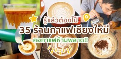 รู้แล้วต้องไป 35 ร้านกาแฟเชียงใหม่ ที่คอกาแฟห้ามพลาด !!