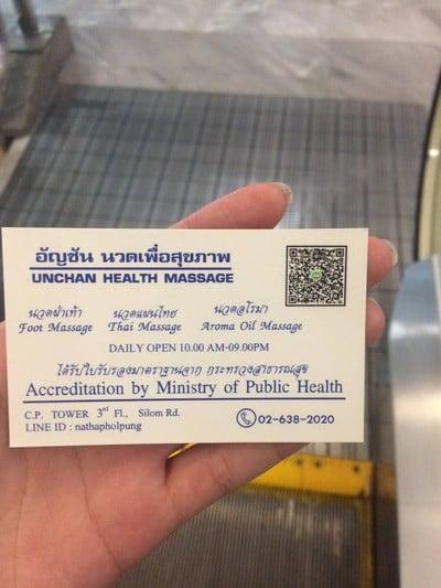 อัญชันนวดแผนไทย