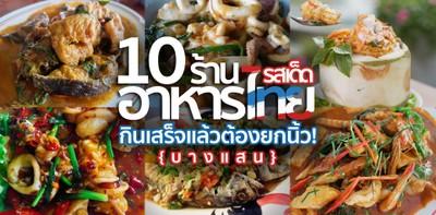 10 ร้านอาหารไทยในบางแสน รสเด็ดจนต้องยกนิ้ว!
