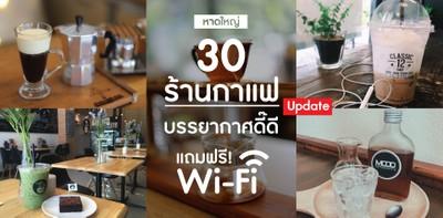 30 ร้านกาแฟบรรยากาศดี๊ดี แถมฟรี Wi-Fi [หาดใหญ่]