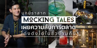 บุกปราสาท Mocking Tales เผยความลับการตลาด โด่งดังได้ในชั่วข้ามคืน