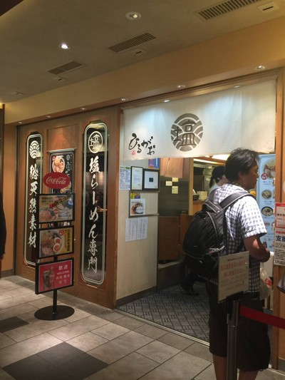 Hirugao Ramen Tokyo Station