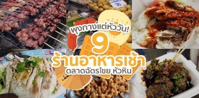 พุงกางแต่หัววัน! 9 ร้านอาหารเช้าตลาดฉัตรไชย หัวหิน