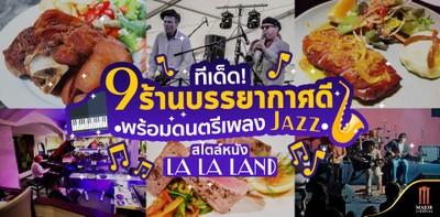 9 ร้านอาหารบรรยากาศดี สวยเก๋ไก๋สสไตล์หนัง La La Land