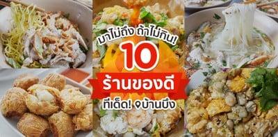 10 ร้านของดี ทีเด็ดบ้านบึง มาไม่ถึง ถ้าไม่กิน! ชลบุรี