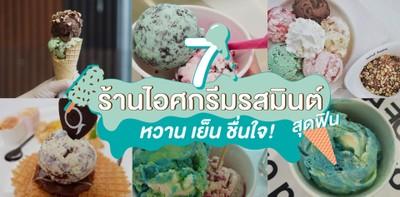 7 ร้านไอศกรีมมินต์สุดฟิน หวาน เย็น ชื่นใจ!