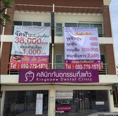 คลินิกทันตกรรมกิ่งแก้ว (Kingkaew Dental Clinic)