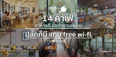 14 คาเฟ่ อาหารดี นั่งทำงานเพลินๆ ปลั๊กก็มี แถม free wi-fi