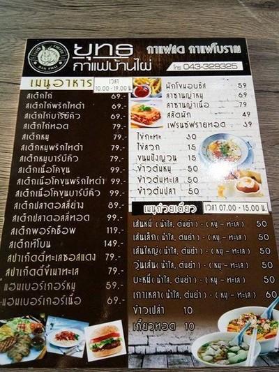 ร้านยุทธกาแฟบ้านไผ่ (Yuth Coffee Banphai)