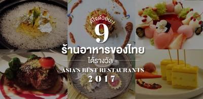 9 ร้านอาหารไทยติดโผ 50 ร้านอาหารยอดเยี่ยมแห่งเอเชีย ปี 2017