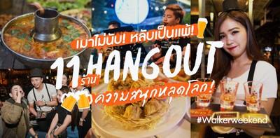 หยุดยาวนี้ไปไหนดี! รวมร้าน Hangout กับ #WalkerWeekend
