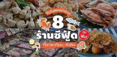 8 ร้านอาหารทะเลในเขาตะเกียบที่หัวหิน สุดฟิน เพราะได้คีบกันสด ๆ!