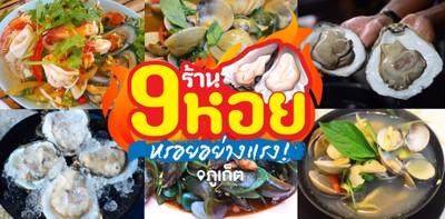 9 ร้านเมนูหอยในภูเก็ต ที่ไม่ควรพลาดสำหรับคนรักอาหารทะเล