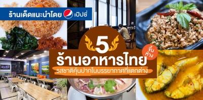 5 ร้านอาหารไทยในห้าง กับรสชาติที่คุ้นปากในบรรยากาศที่แตกต่าง