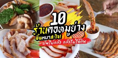 10 ร้านคอหมูย่าง ชิ้นหนาสะใจ มันไม่กลัว กลัวไม่ได้กิน!