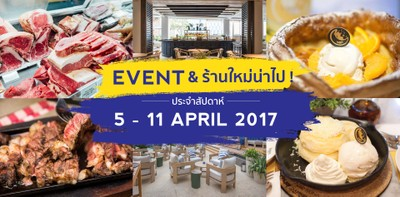 Event & ร้านใหม่น่าไป ประจำสัปดาห์  5 Apr - 11 Apr 2017