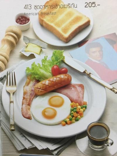 ชุดอาหารเช้าแบบอเมริกัน