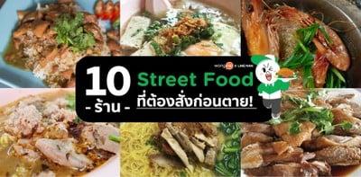 10 ร้าน Street Food ที่ต้องสั่งก่อนตาย!