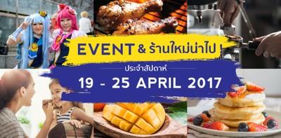 Event และร้านใหม่น่าไปประจำสัปดาห์ 19 - 25 April 2017