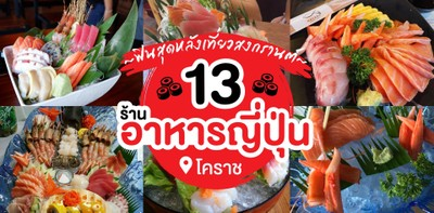 13 ร้านอาหารญี่ปุ่นในโคราช สุดฟินหลังเที่ยวสงกรานต์