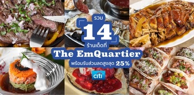 รวม 14 ร้านอาหาร Emquartier ถล่มร้านเด็ด พร้อมรับส่วนลดสูงสุด 25%