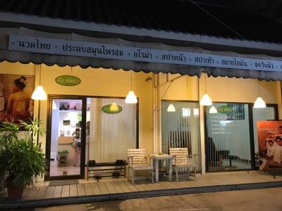 คือหัตถาสปาและนวดไทยสบาย (KHUE HATTHA SPA AND THAI MASSAGE SABAI)
