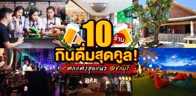 10 ร้านกินดื่มสุดคูล ตกแต่งสุดแนว @ ชลบุรี