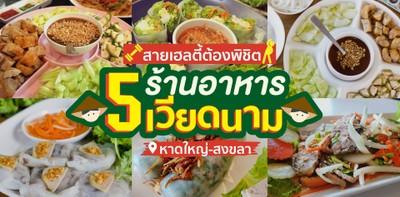 5 ร้านอาหารเวียดนามในหาดใหญ่ ที่สายเฮลตีต้องไปพิชิต!