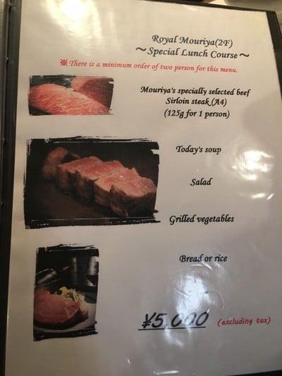 รีวิว Mouriya Honten Royal MOPR - Kobe Beef steak ในร้าน